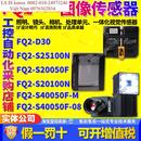 FQ2-D30 / FQ2-S25100N / FQ2-S40050F-M / S40050F-08 / S20050F / S20100N