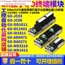 GX-JC03 / JC06 / OD1611 / OC1601 / ID1611