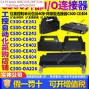 C500-CE241 / CE242 / 243 / CE401 / CE402 / CE403 / CE402 / 405 / BAT08