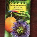 Hạt giống chanh dây ngọt nhập khẩu Nga