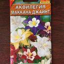 Hạt giống hoa bồ câu nhập khẩu Nga