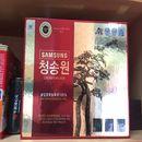 Tinh dầu thông đỏ chính phủ Cheonsongwon